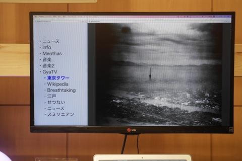 「東京タワーを見てみようか」というと東京タワーが映るし、