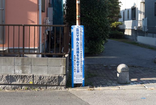 ちなみに浦安の堤防跡付近も震災による液状化被害を受け、今なおあちこちで工事をしている。