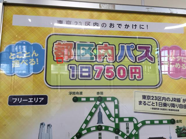 駅にあった都区内パスの広告も…