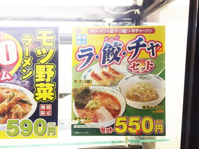 ラ・餃・チャセット。漢字一文字では見慣れていないので「餃」という字が「鮫」に見える。