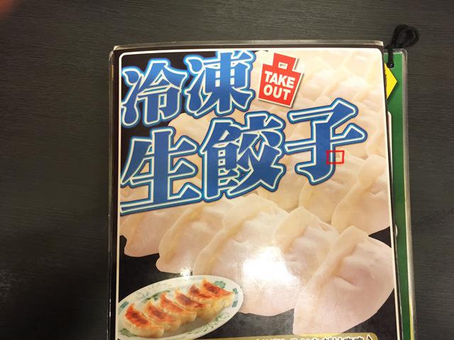 メニューにあった「冷凍生餃子」の文字。(店内に入ってしまった。)