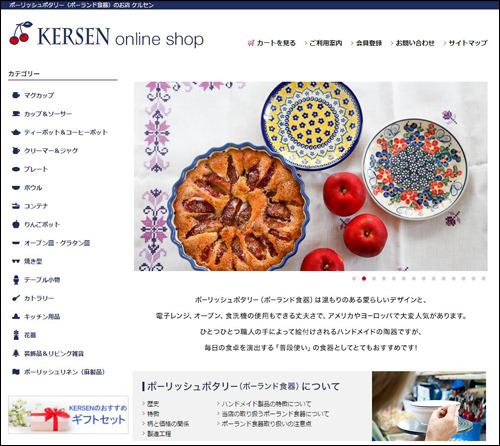 サイトはこちら。「ケルセン」というのは「さくらんぼ」の意味。覚悟してくださいね、このさくらんぼ以降、ずっと「かわいい」ですこのページ