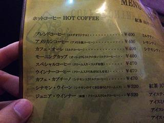 ウインナーコーヒー(クリーム入りであまりにも有名)。
