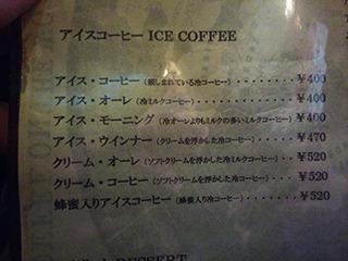 アイス・コーヒー(親しまれている冷コーヒー)。親しまれ具合…?