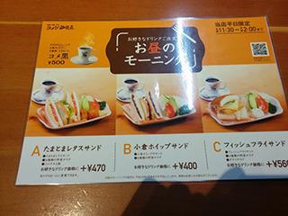 コメダの本店限定で、「名古屋名物 モーニングの概念を破壊する」が行われていた。