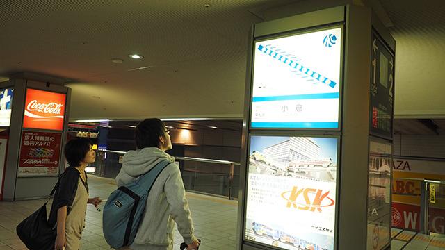 運痴と一緒に小倉駅からモノレールで3つめの香春口三萩野駅へ向かう