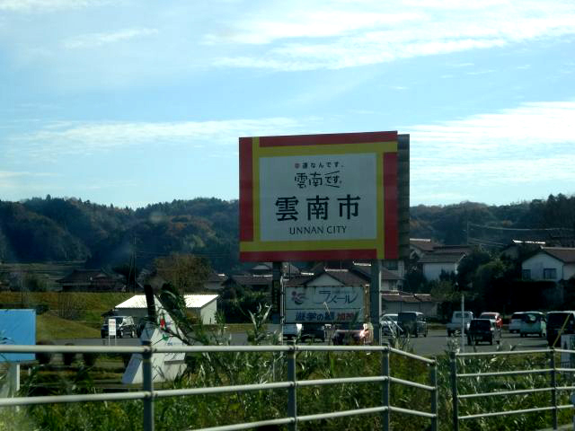雲南市に入るとこの看板をよく見る。ゆえに雲南である。