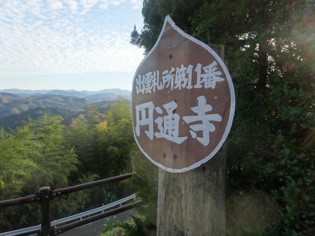 雲南市のみどころ「円通寺」。