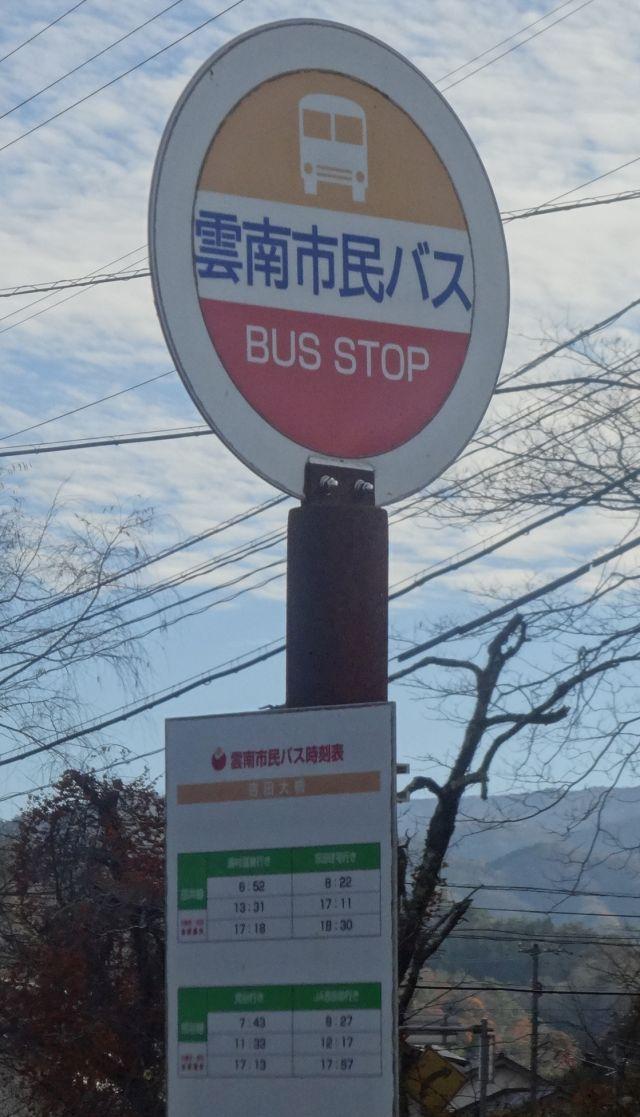 雲南市はバスも列車も乗り遅れると大変だ