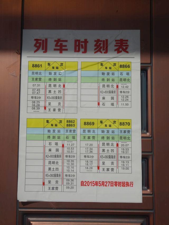 雲南省も鉄道に乗り遅れると大変だ