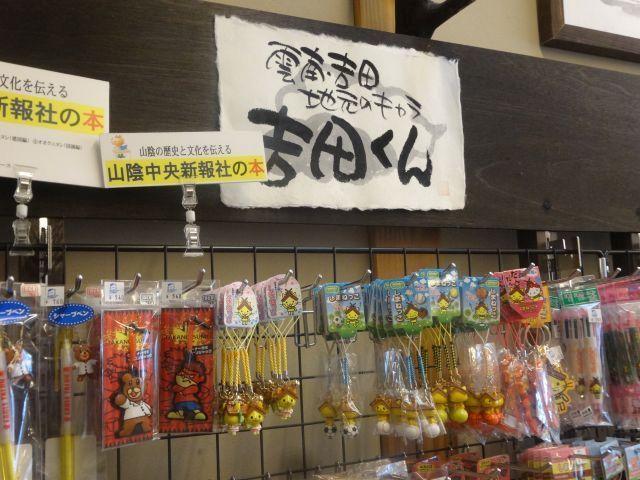 あの白壁の吉田町が吉田くんの出身地だ 鷹の爪が島根のしまねっこと並んでプッシュされる
