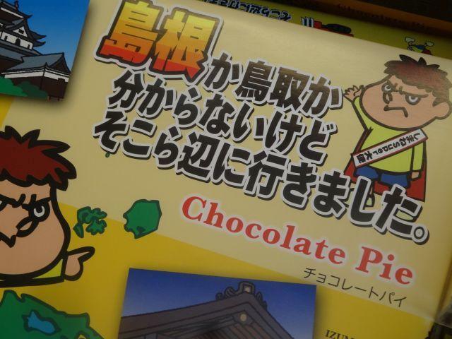 マイナーをアピールする島根のお土産。