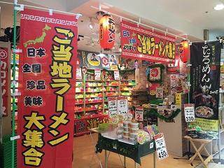今回紹介した即席麺は、池袋駅直結の「やかん亭」で買えます