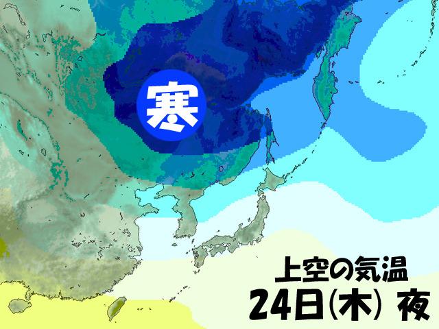 聖なる夜には、寒波はまだ向かってる途中。ホワイトクリスマスは、北海道の一部くらいか。