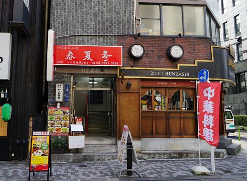 ビルの名前は「村上建物ビル」中華料理の存在感がすごい。
