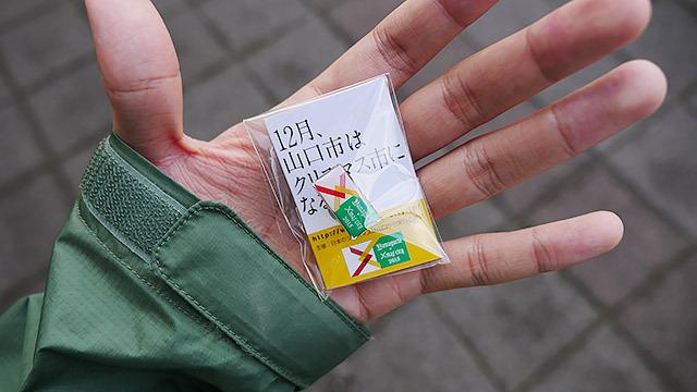 1000円で売っている「日クリバッチ」