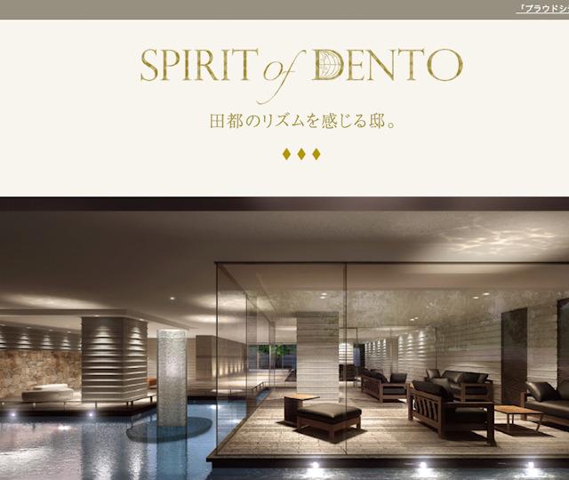 「SPIRIT of DENTO」! (野村不動産「プラウドシティ宮崎台」より)