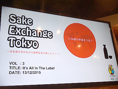 英語半分、日本語半分で行われる日本酒講座と交流イベントです。