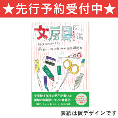 健太郎くんの文房具図鑑はただいま予約受付中です!