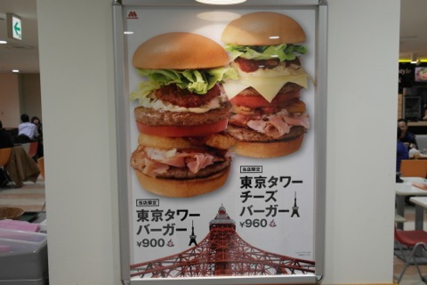 東京タワーバーガーだって。おいしそう。