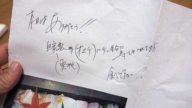 「自家製の魚みそと、少し余分にお寿司も入れてます」と嬉しい手書きメッセージ。