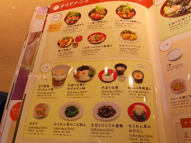 サイドメニューやっぱり多い……そして肉から野菜から魚まで選び放題だ。大戸屋最高ッ!