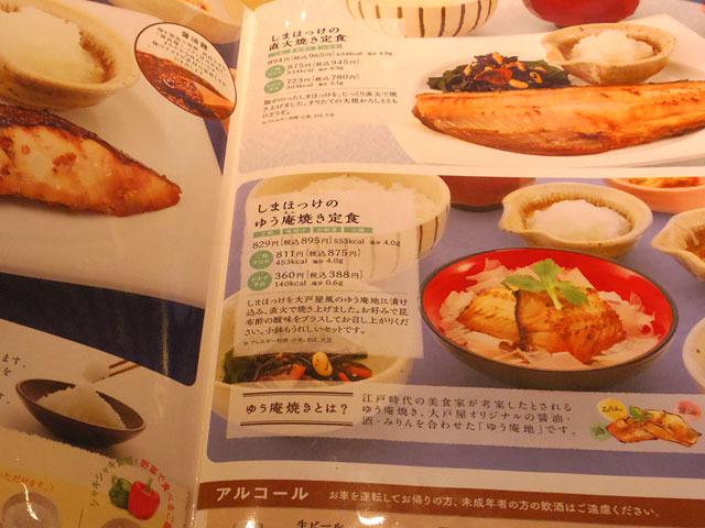 しまほっけのゆう庵焼き定食895円。ひじきやらお漬物やらが付く。ふだんの自炊でこんな点数作れない。
