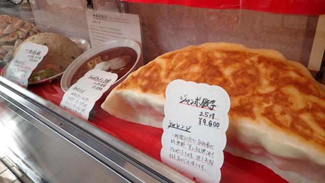 餃子100個をひとつに包んだ名物「ジャンボ餃子」!