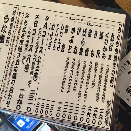 渋谷の鰻屋さんで鰻の串焼きコースを