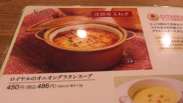 メニューの一番最初にオニオングラタンスープ