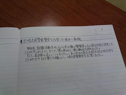 教卓にはノートも入っていたのだが、警察の志望動機が書かれていた。どういうリアリティなの!