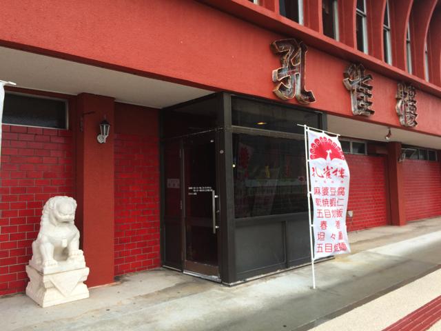 ここで近くにあった中華料理店を思い出す