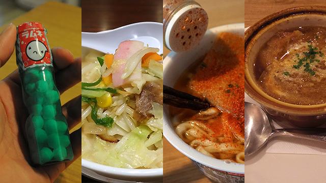 正月にお酒を飲み過ぎたあなた(そして私)に送ります。白湯とラムネ、麺なしちゃんぽん、甘口カレー、オニオングラタンスープ。優しい味をむくんだ顔で頂きます。(藤原)