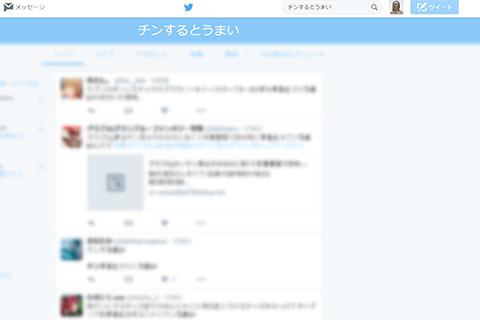 Twitterで「チンするとうまい」で検索。市井の声をあつめる
