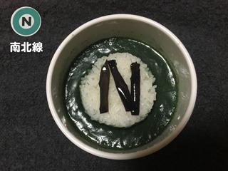 千代田線と三田線に、タイのグリーンカレーを混ぜた。……えっと。どうしたら再現できるんだこの色