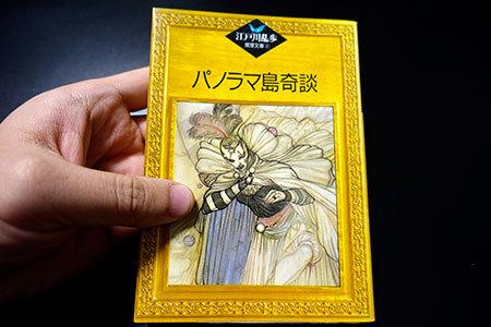 天野喜孝が描いている、講談社の「江戸川乱歩推理文庫」もナイスですね~