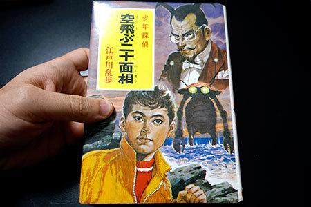 もちろん、ポプラ社の「少年探偵団」シリーズもサイコー!