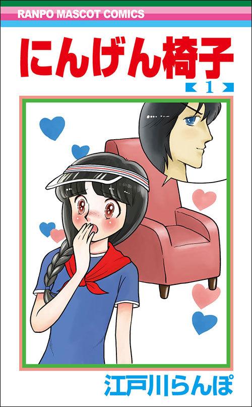 ……というわけで少女漫画風「人間椅子」
