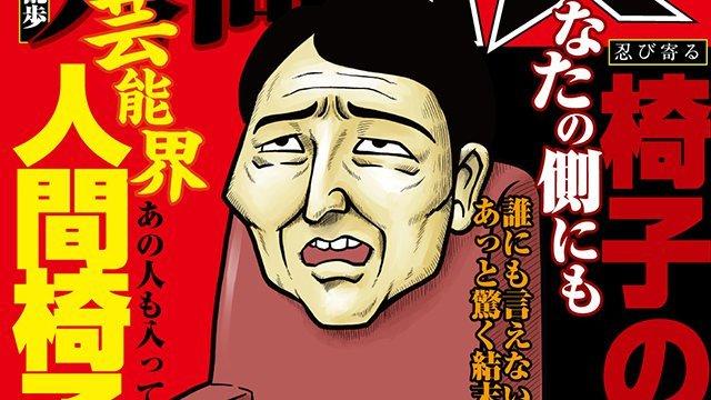 こんな感じで江戸川乱歩小説の表紙を作ってみましょう