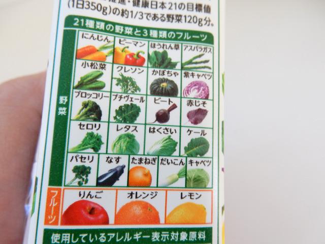 側面に使われている野菜の一覧があるので分かりやすい。