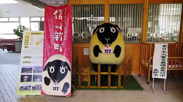 長野県の信州新町はヒツジ肉で有名!