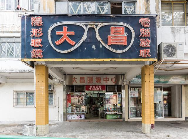 で、そこの1階に商店街があって。このメガネ屋、ネオンのデザインが意欲的。でもまあ、団地の商店街ってこんな感じだよね、とこの段階では思っていた。