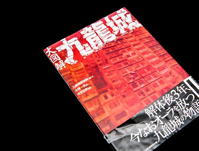 九龍城を見ることができなかったぼくが夢中になった本がこれ。宝物。