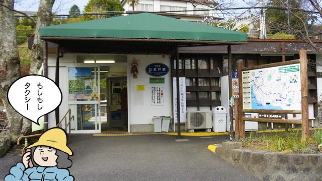 富戸の駅前でタクシーを呼ぶ