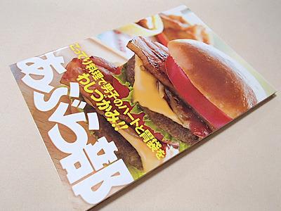 油好きにはたまらない各種レシピが載っている本です。