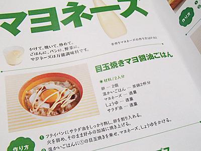 目玉焼きをご飯にonしてマヨネーズと醤油。全く、どうかしているぜ!というような濃厚飯。