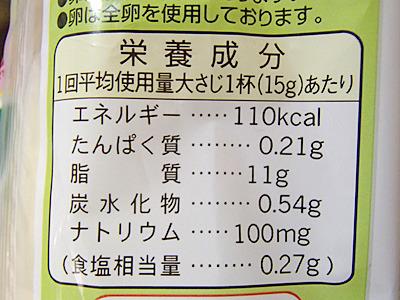 大さじ1杯で110kcal。ごはんは茶碗一杯約240kcal。マヨネーズを大さじ3杯使ったマヨネーズごはんでタニタ食堂1食分終了。