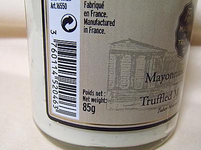 内容量85g。普通のマヨネーズの40倍ほどの価格。