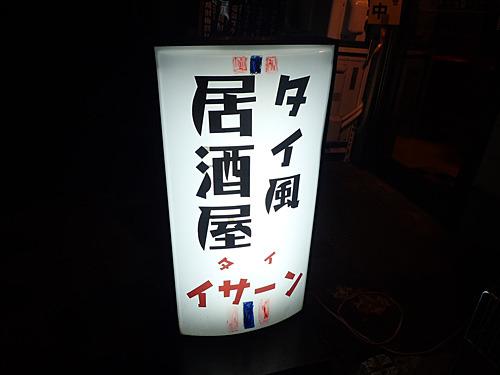 おお、ここがタイ風居酒屋のイサーンか。おお、タイイサーン。太田胃散。