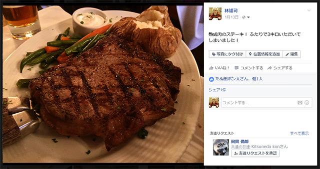 こんな肉を食べている人がいたとする